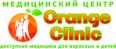 Фото клиники Оранж клиник
