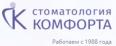 Фото клиники Стоматология комфорта на Портновой