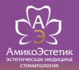 Фото клиники АмикоЭстетик