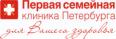 Фото клиники Первая семейная клиника Петербурга на Горьковской